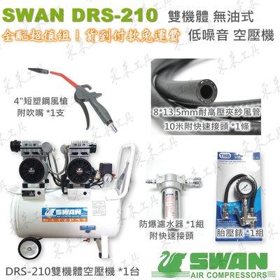 ㊣東來工具㊣全配 天鵝牌 DRS-210 SWAN 無油式空壓機 39公升 DRS210 雙機體 空壓機 非DR115