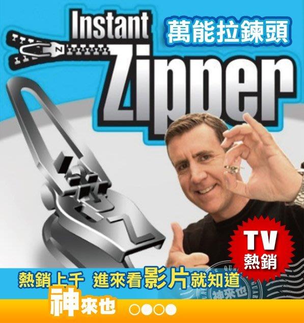 爆賣!我最便宜!萬能拉鍊頭 Fix A Zipper 神奇拉鍊頭 萬用拉鍊頭 TV團購熱銷 衣服 靴子 包包修【神來也】