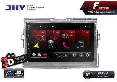 【JD汽車音響】JHY F系列 FD63 TOYOTA PREVIA 2006-2017(銀色) 9吋專車專用安卓主機。