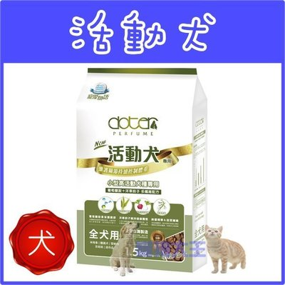**貓狗大王**寵愛物語 活動犬  寵物專用飼料-6公斤