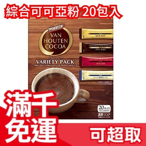 日本 VAN HOUTEN COCOA 綜合可可亞粉 20包入 隨身包 4種口味 ❤JP Plus+