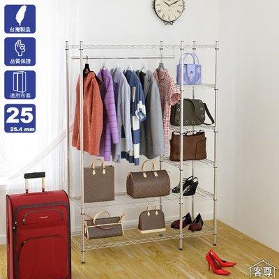 [客尊屋]超堅固 鍍鉻 46X123X180,六層架大衣櫥 衣櫥/衣架/2.54cm管徑/衣物收納櫃/多功能/