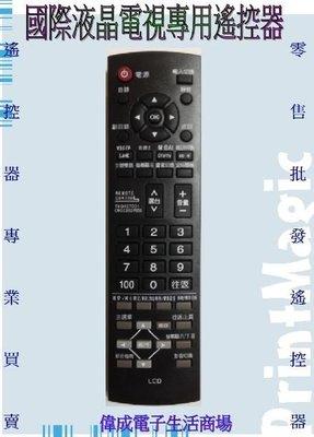 【偉成電子生活商場】全系列支援國際液晶電視專用遙控器/TNQ4CT001/CM023/037/055