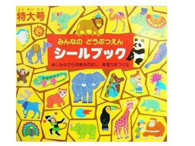 【小糖雜貨舖】日本 LIEBAM 貼紙書 特大號 (加大版) - 大家的動物園