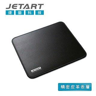 【全新附發票】 JETART 超優精密皮革鼠墊 MP2600