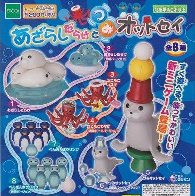 【奇蹟@蛋】EPOCH(轉蛋)海豹與海狗迷你遊戲組 全8種 整套販售 NO:3458