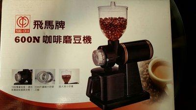 飛馬牌 咖啡磨豆機 600N