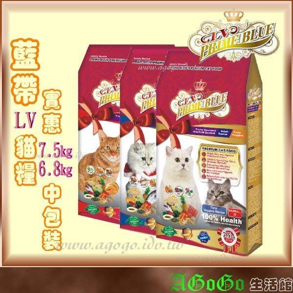 ☆AGOGO☆ LV藍帶高級貓糧 貓飼料中包(6.8、7.5kg) 部份地區2包免運