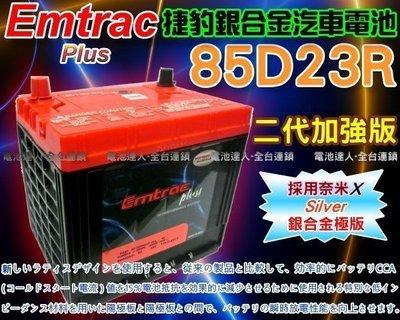 【中壢電池】Emtrac 85D23R 捷豹 銀合金 汽車電池 IS200 LEGACY GALANT 納智捷S5 U6