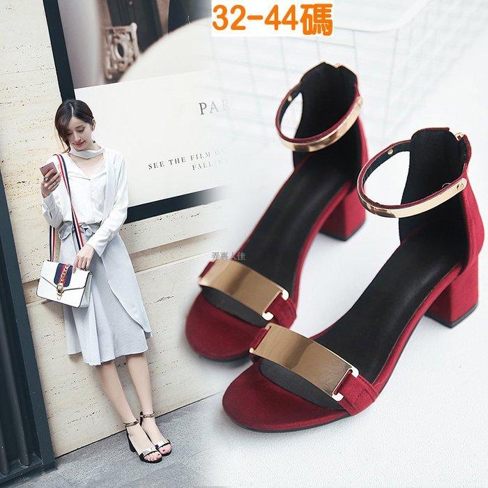 ☆╮弄裏人佳 大尺碼女鞋店~ 32-44 韓版 個性金屬裝飾 後拉鍊設計 一字釦帶 簡約 舒適粗跟涼鞋 LWT9 三色