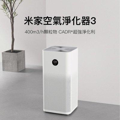 【台灣公司貨現貨】小米空氣清淨機3 小米米家空氣淨化器3 抗過敏 負離子pm2.5 MI(母親節優惠) 基隆可自取