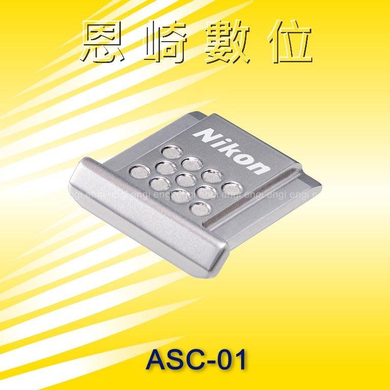 ~恩崎科技~ Nikon ASC-01 不鏽鋼 熱靴蓋 適用 D5500 D7200 D750 D810 DF D4S