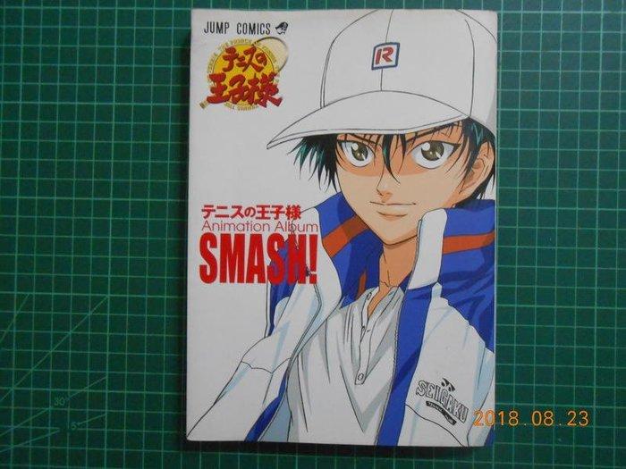 《 テニスの王子様 SMASH!》 附CD 2004年出版 89成新【CS 超聖文化2讚】