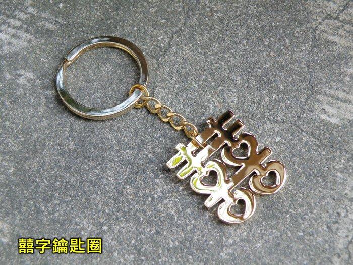 【威利購】囍字鑰匙圈.新郎新娘吊飾.婚禮小物