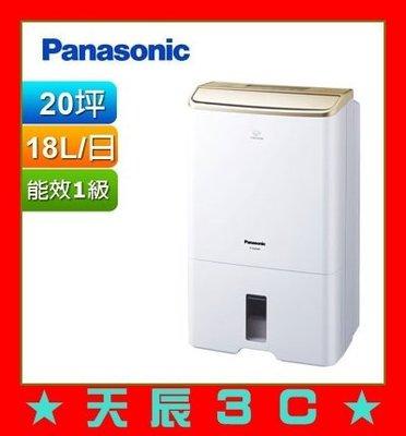 ☆天辰3C☆中和 NP 跳槽 遠傳 1199 Panasonic 國際牌 18公升 除濕機 F Y36CXW