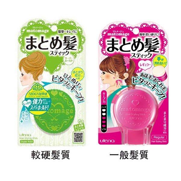 ✪UTENA✪新造型固定髮膏(13g) 較硬/一般髮質 滿666送小禮物