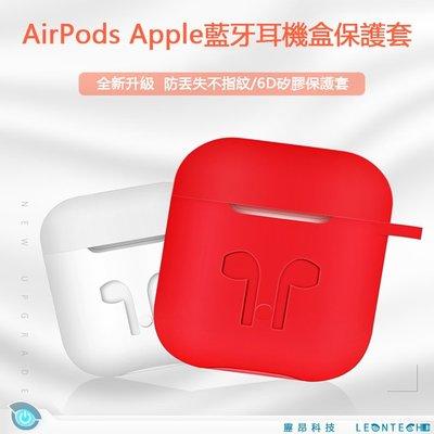 蘋果 AirPods 專用 耳機 無線充電盒防震保護套 矽膠套 運動 防丟繩 蘋果無線耳機軟套 充電盒保護套 盒裝