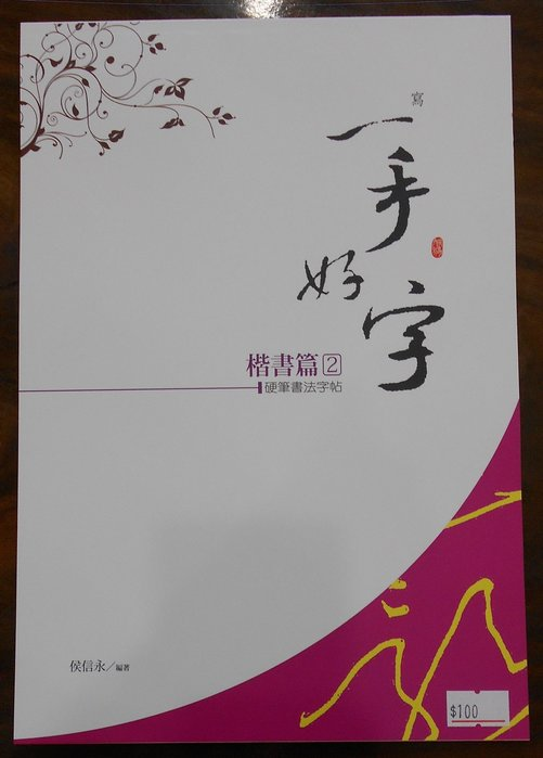 【麋研齋硬筆經銷品】 楷書篇(2)
