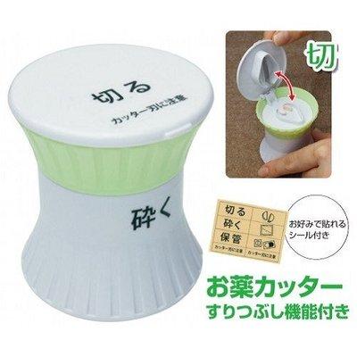 【海夫健康生活館】KP 日本 Alphax 旅用磨碎儲藥盒