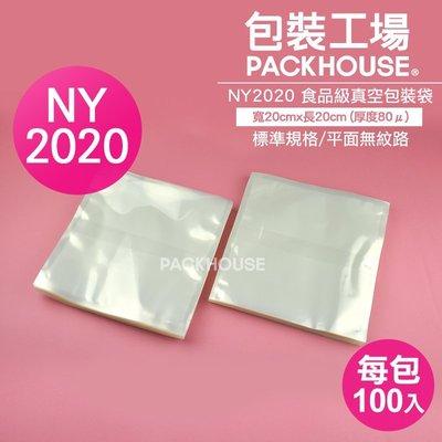 ~包裝工場~20 x 20 cm食品級真空袋,調理包.料理包.冷凍袋,SGS檢驗合格. 製真空包裝袋.可水煮微波