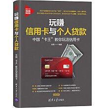 正版書籍 玩賺信用卡與個人貸款-中國「卡王」教你玩活信用卡 梁禹 9787302556664 @ji87011