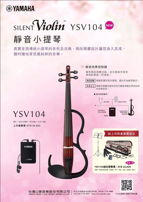 【六絃樂器】全新 Yamaha YSV104 靜音電小提琴 / 特價優惠  夜間演奏樂器最佳良伴