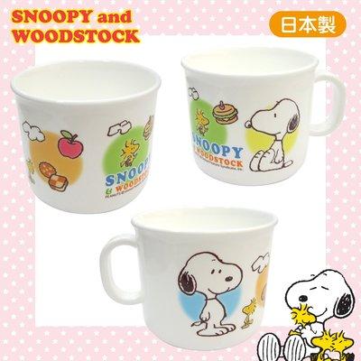 日本製 史努比 SNOOPY 兒童水杯 杯子 漱口杯 水杯 刷牙杯 喝水杯 現貨 ~日本精品館~