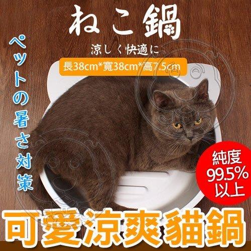 【🐱🐶培菓寵物48H出貨🐰🐹】dyy《可愛涼爽貓鍋》純鋁涼墊涼板散熱墊涼爽板推薦對抗酷暑良品特價499元