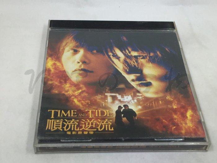 【阿輝の古物】CD_Time and Tide 順流逆流 電影原聲帶_#ezp