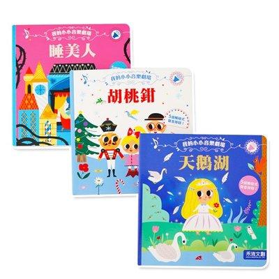 【媽媽倉庫】有聲書-我的小小音樂劇場系列 童書 故事書