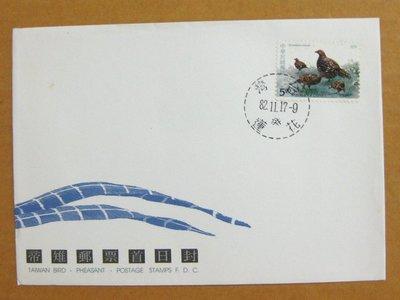 【早期台灣首日封八十年代】---帝雉郵票---82年11.17---花蓮戳---少見