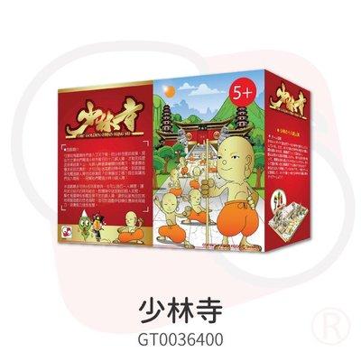 桌遊趣【KIDDY KIDDO】少林寺(一般桌遊)Shaolin 三五好友 聚會 同樂 益智遊戲 淺能開發 寓教於樂
