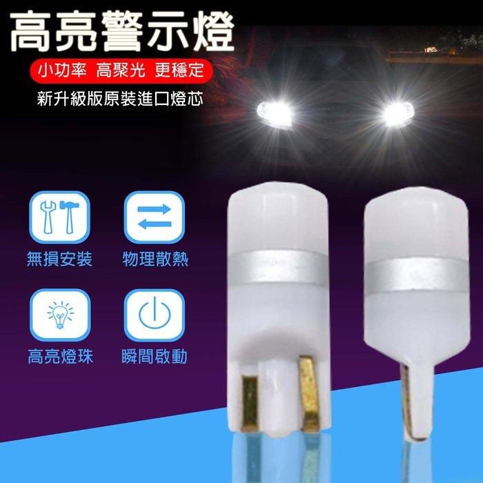 T10燈炮 煞車燈 小燈 LED燈炮 定位燈 牌照燈 室內燈 方向燈 3030芯片