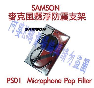 原廠 美國 SAMSON PS01 麥克風 雙層防噴罩 口水罩  海棉套 superlux HM7 支架