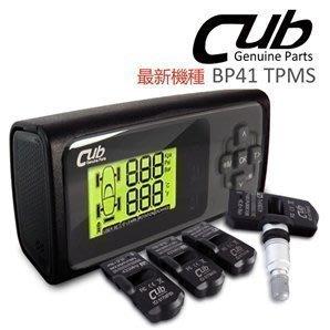【益迅汽車】為升 CUB BP41 TPMS 無線胎壓偵測器 BP-41
