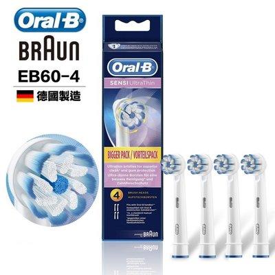 德國百靈Oral-B超細毛護齦刷頭(4入)EB60-4(全球牙醫第一推薦電動牙刷品牌)