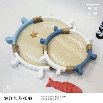 ( 台中 可愛小舖 )海洋風 夏日 船舵 木質 welcome 托盤 收納盤 一套 廚房