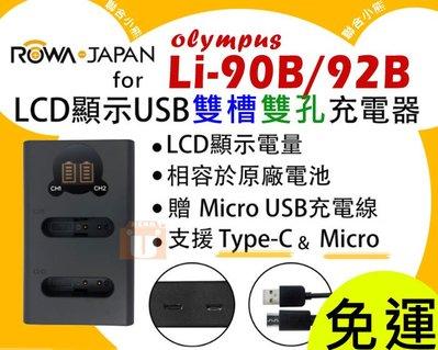 【聯合小熊】現貨 ROWA OLYMPUS Li-90B Li-92B 雙充 雙槽充 usb充電器 XZ2 TG-5