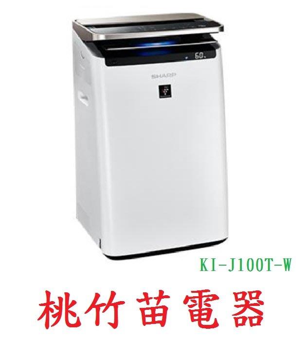SHARP  KI-J100T-W  水活力空氣清淨機  桃竹苗電器 歡迎電聯0932101880