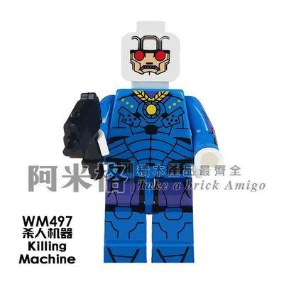阿米格Amigo│WM497* 殺人機器 Killing Machine 電影系列 積木 第三方人偶 非樂高但相容 袋裝