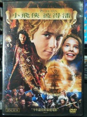 影音大批發-P06-149-二手DVD-電影【小飛俠彼得潘】-