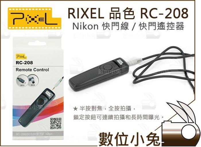 數位小兔【PIXEL 品色 RC-208 快門線 DC0 DC2】Nikon 快門遙控器 D4 D90 D300 F90
