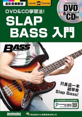 絕地音樂樂器中心 SLAP BASS入門 附DVD+CD - 581410