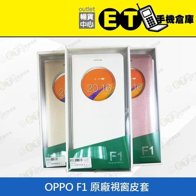 ET手機倉庫【全新 OPPO F1 原廠視窗皮套】F1F 白(保護殼、智能、歐珀、現貨)附發票