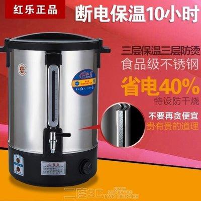 奶茶桶 保溫桶紅樂商用不銹鋼電熱雙層開水桶奶茶保溫大容量加熱湯桶燒水蒸煮桶  DF