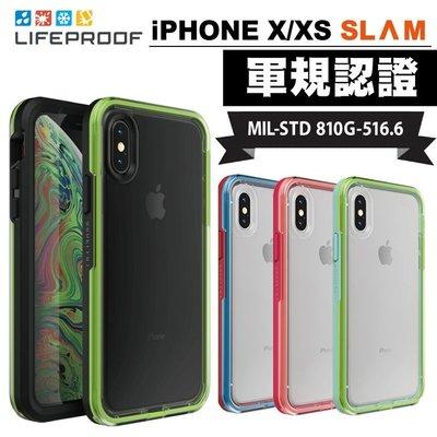 免運 Lifeproof iPhone X/XS SLAM 防塵、防摔、防震 透明 防摔 保護殼 軍規認證