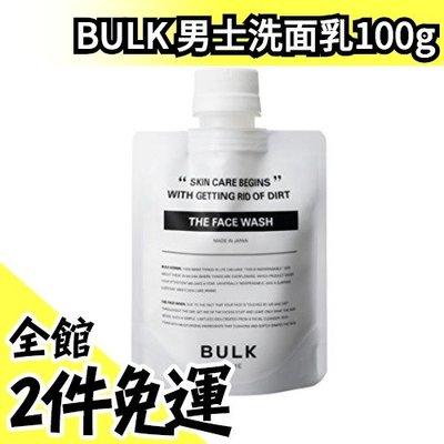 日本原裝 正品 BULK HOMME 男士深層潔淨 洗面乳100G【水貨碼頭】