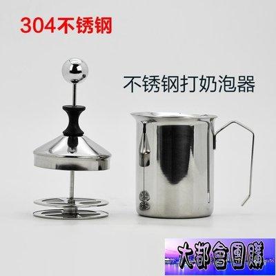 奶泡機不銹鋼打奶泡器 手動雙層打奶器 牛奶打泡器咖啡奶泡壺 加厚500ml【大都會團購】