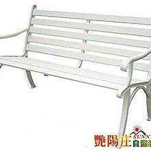 【艷陽庄】傳統雙人鋁合金公園椅/公園椅/公園長椅/戶外桌椅/公園椅工廠/家具工廠