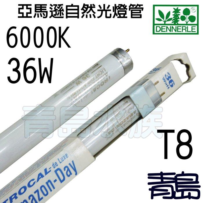 五0中2↓庫存品。青島水族。DN001335 德國Dennerle丹尼爾-T8亞馬遜自然光燈管 6000K==36W